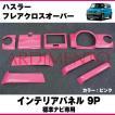 【ピンク】ARDIMENTO アルディメント インテリアパネル9P ハスラー
