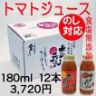 食塩無添加 濃厚 トマトジュース 赤の元気 夏獲れ秋獲れ 180ml 各6本