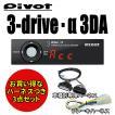 【即納】 【送料無料】 Pivot (ピボット) 3-drive・α 3DA スロコン スロットルコントローラー オートクルーズと車種別専用ハーネス&ブレーキハーネスのセット