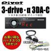 Pivot  3-drive・α 3DA-C 衝突軽減システム車用 トヨタ/日産/ダイハツ  スロットルコントローラー オートクルーズと車種別専用ハーネス&ブレーキハーネス