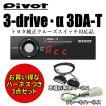 Pivot 3-drive・α 3DA-T トヨタ純正対応品 スロコン スロットルコントローラー オートクルーズと車種別専用ハーネス&ブレーキハーネスのセット