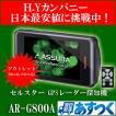 【3年保証付き】【アウトレット品(展示品/訳あり品)】 AR-G800A セルスター  GPSレーダー探知機