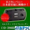 【送料無料】【アウトレット品(展示品)】CSD-390HD  セルスター ドライブレコーダー