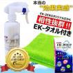 【即納】【送料無料】EK-TOP'S EK-ZERO(EKゼロ) 自動車専用 ポリマーコーティング   マイクロファイバークロス付き