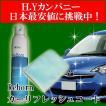 送料無料 Reborn カーリフレッシュコート コーティング剤  ルブテックジャパン