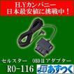 【アウトレット品(箱なし)】 セルスター レーダー探知機 OBDII接続アダプター RO-116
