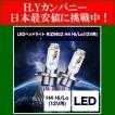 スフィアライト(SPHERELIGHT) 自動車用LEDヘッドライト RIZING2 H4 Hi/Lo  4500k (12V) SRH4A045