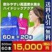 水素水 送料無料 ハイドリックアクア (ピンク・ブルー混合) ( 500ml×60本) (今なら+20本プレゼント)