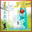 水素水 送料無料 高純度水素たっぷり プレミアム水素水 真 (300ml×30本)