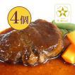 【送料無料】「神戸グルメ」神戸牛の赤ワイン煮込み4個化粧箱入り(冷凍)