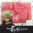 「神戸菊水」神戸ビーフ・神戸牛切り落とし1000g 「折箱」(冷蔵)