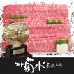 「神戸菊水」神戸ビーフ・神戸牛ロースうすぎり(折箱 500g 冷蔵)