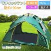 テント ワンタッチテント UVカット ドーム型テント 2~3人用 軽量 フルクローズ 簡単 簡易テント ドーム 日よけ 紫外線防止 サンシェード  防災用 お花見 登山