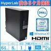 第6世代 Skylake 中古パソコン DELL OPTIPLEX 5040 Core i5 6500 メモリ4G HDD500GB マルチ (Windows10 64bit Disk付)