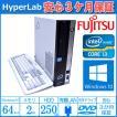 中古パソコン 富士通 ESPRIMO D581/D Core i3-2120 (3.30GHz) メモリ2GB DVD シリアル パラレル Windows10