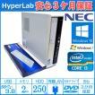 NEC 中古パソコン Mate MK33L/L-E Core i3 2120 (3.30GHz) Windows10 メモリ2G DVD USB3.0 Windows7リカバリ付