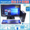 24FHDセット 中古パソコン Core i5-4570S メモリ4G Windows10 USB3.0 マルチ HP EliteDesk 800 G1 USDT (C8N28AV)
