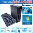 小型 中古パソコン レノボ ThinkCentre M90p 2コア4スレッド Core i5 650(3.2GHz) メモリ2G マルチ HDD320GB Windows7