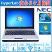 セール! Windows7 中古モバイルノート NEC VersaPro VK13M/BB-B 超低電圧版Core i5 560UM メモリ4G WiFi