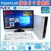 23.6型フルHD液晶セット NEC 中古パソコン Mate MK34L/L-G Core i3 3240 (3.40GHz) Windows10 64bit メモリ4G マルチ USB3.0