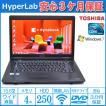 Windows7 中古ノートパソコン 東芝 ...