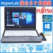 13.3型モバイル 中古ノートパソコン 富士通 LIFEBOOK S762/E Core i5 3320M メモリ4G マルチ WiFi USB3.0 Windows7