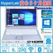 Lバッテリー付 パナソニック 中古ノートパソコン Let's note NX2 Core i5 3340M メモリ4G USB3.0 WiFi カメラ HDMI Windows10 8 7