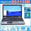 中古ノートパソコン HP ProBook 6550b 4コア8スレッド Core i7 720QM メモリ4G マルチ HDD500G WiFi カメラ BT Windows7 64bit