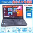 SSD 中古ノートパソコン 東芝 dynabook Satellite B551/C Core i5-2520M Windows 10 64bit メモリ4G マルチ WiFi 15.6インチ