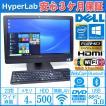 11ac対応 23型フルHD液晶一体型パソコン DELL Optiplex 9030 AIO Core i3 4150 (3.5GHz) メモリ4GB マルチ カメラ BT USB3.0 Windows10 64bit