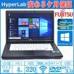 富士通 中古ノートパソコン LIFEBOOK A572/E Core i5 3320M Windows10 64bit メモリ4GB DVD USB3.0 WiFiアダプタ付