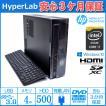 中古パソコン HP Slimline 450-120jp Core i7 4790T 4コア8スレッド メモリ4G HDD500GB マルチ HDMI Windows10 64bit