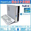 中古パソコン NEC Mate MJ33L/L-D Core i3 2120 (3.30GHz) Windows10 メモリ2G DVD