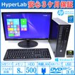 24型フルHD液晶セット 中古パソコン HP ProDesk 600 G1 SFF 4コア Core i5 4570 Windows8.1 メモリ8G USB3.0 DVD NVIDIA