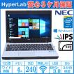 美品 13.3型 IPS液晶 中古ノートパソコン NEC VersaPro VK25L/C-K Core i3 4100M WiFiアダプタ メモリ4G USB3.0 Windows10