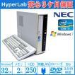 Windows7 32bit 中古パソコン NEC M...