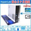 新品SSD 中古パソコン 富士通 ESPRIMO D752/E 4コア Core i5 3470 (3.20GHz) メモリ4G マルチ Windows10 64bit シリアル パラレル