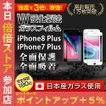 Hy+ iPhone7 Plus、iPhone8 Plus (アイフォン8 プラス) 液晶保護ガラスフィルム 全面フルカバータイプ  日本産ガラス使用 厚み0.33mm 硬度 9H