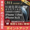 Hy+ iPhone X (アイフォンX) 液晶保護ガラスフィルム 全面フルカバータイプ ブラック 日本産ガラス使用 厚み0.33mm 硬度 9H