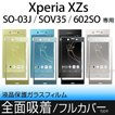 Hy+ Xperia XZs(エクスペリアXZs) SO-03J SOV35 602SO 液晶保護ガラスフィルム 全面フルカバー、全面吸着タイプ 日本産ガラス 厚み0.33mm 硬度9H