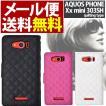 AQUOS PHONE Xx mini 303SH アクオスフォン キルティングレザーケースポーチ手帳型 手帳型タイプ スマホケース