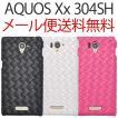 AQUOS Xx 304SH アクオス ダブルエックス メッシュレザーデザインケース スマホケース スマホカバー スマホ