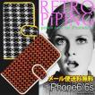 iPhone6s  ケース アイフォン6 手帳 かわいい手帳