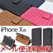 iPhone XS ケース iPhoneX カバー アイフォンX アイフォンテン ラティス 格子 手帳型 スマホ アイフォンケース アイフォンカバー
