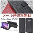 SC-04Jケース SC-04Jカバー Galaxy Feel ケース Galaxy Feel カバー スマホ  クロコダイル 手帳型 おしゃれ 携帯ケース ギャラクシーフィール