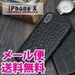 iPhone XS ケース iPhoneX カバー アイフォンX アイフォンテン クロコダイル ブラック ソフトケース ソフトカバー スマホ アイフォンケース アイフォンカバー