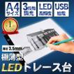 トレース台 A4 薄型 LED 3段階調光トレースパネル 製...