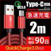 Type-C 充電ケーブル 急速充電 Android 充電 ケーブル 2m USB QuickCharge3.0対応 断線防止 データ転送 Xperia Huawei  AQUOS Nexus Galaxy 安心3ヵ月保証