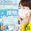 マスク 日本製コーティング 夏用 ひんやりマスク 冷感...