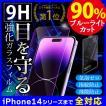 iPhone 保護フィルム 強化ガラス ブルーライトカット ...